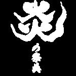 楊貴妃炎の祭典公式サイト